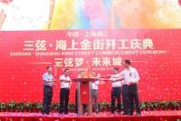 Groundbreaking ceremony for Sanxian-Haishangjinjie