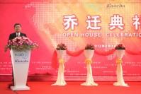 佳丽宝化妆品(中国)有限公司乔迁典礼暨剪彩仪式
