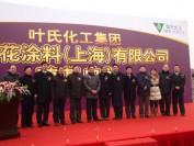 紫荆花涂料(上海)有限公司奠基典礼
