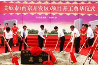 Feiyuan group master Tai (Xingang) project foundation laying ceremony