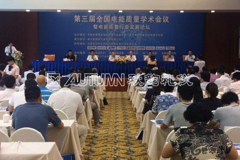 南京秋韵第三届全国电能质量学术会议1