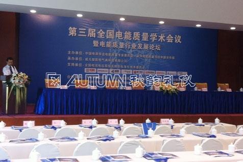 南京秋韵第三届全国电能质量学术会议11