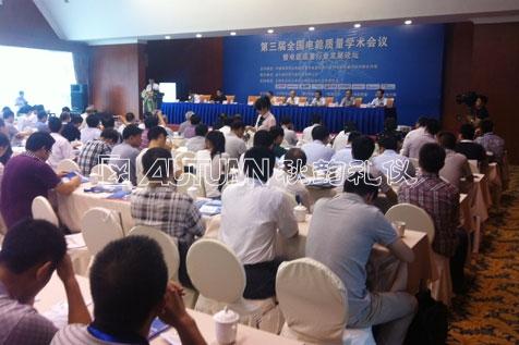 南京秋韵第三届全国电能质量学术会议13