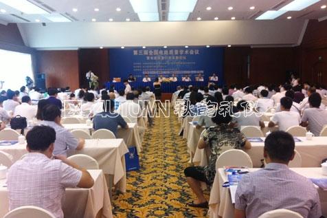 南京秋韵第三届全国电能质量学术会议14