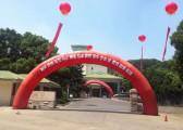 南京秋韵第三届全国电能质量学术会议2