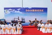Damen Yichang, Hubei Aviation Ltd. 9444 boat ship naming ceremony