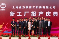Ceremony & Thank you dinner for the new factory opening of Shanghai JinLitai Chemical Corporation Ltd.