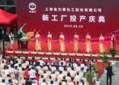 上海秋韵金力泰11