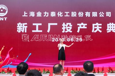 上海秋韵金力泰14