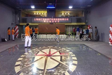 上海秋韵徐汇国投运动会3