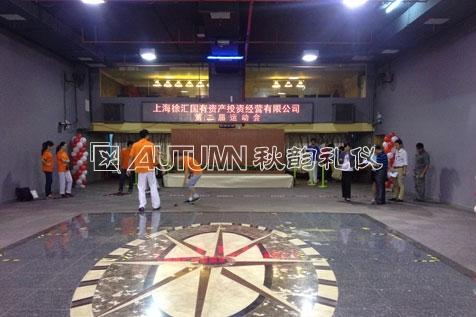 上海秋韵徐汇国投运动会5