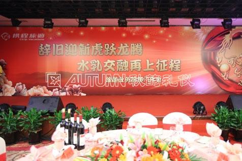 上海秋韵携程旅游年会1