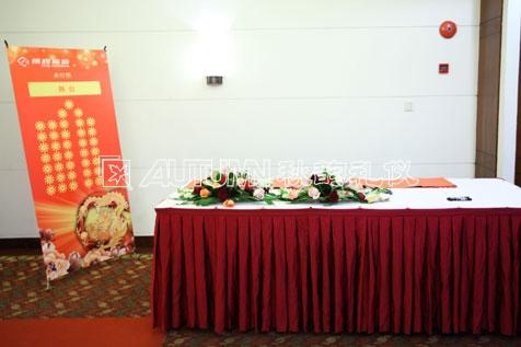 上海秋韵携程旅游年会2