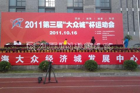 上海秋韵大众城杯3