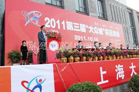 上海秋韵大众城杯5