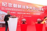 纪念朝鲜战争停战60周年庆典