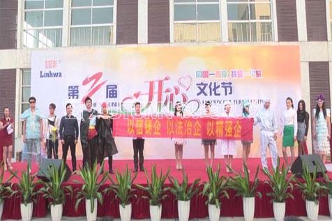苏州秋韵林华第二届开心文化节1