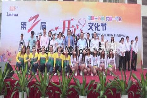 苏州秋韵林华第二届开心文化节10