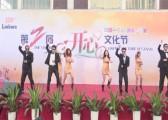 苏州秋韵林华第二届开心文化节4