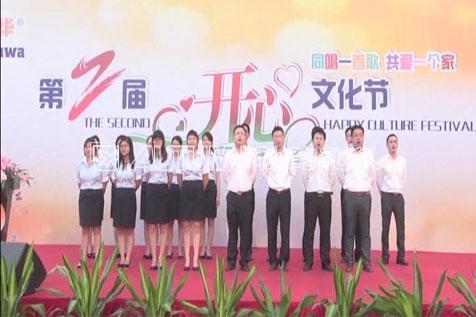 苏州秋韵林华第二届开心文化节7