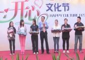 苏州秋韵林华第二届开心文化节9