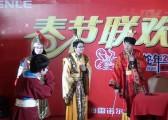 上海秋韵上海雷诺尔公司年会4