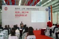 伯尔克(上海)底盘贸易有限公司临港一期工程启动仪式