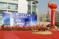 上海开元骨科医院开工奠基仪式
