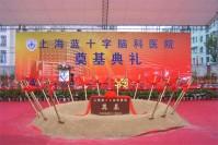 上海蓝十字脑科医院奠基典礼