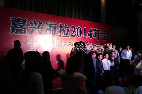 上海秋韵嘉兴海拉灯具有限公司2014年会10