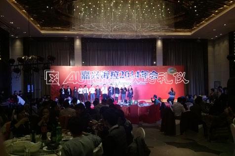 上海秋韵嘉兴海拉灯具有限公司2014年会7