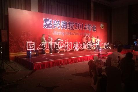 上海秋韵嘉兴海拉灯具有限公司2014年会9