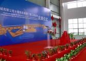 上海秋韵宝峨机械有限公司十周年庆典1
