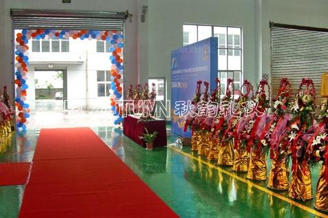上海秋韵宝峨机械有限公司十周年庆典2