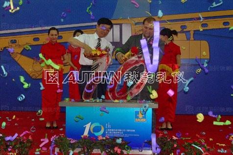 上海秋韵宝峨机械有限公司十周年庆典7