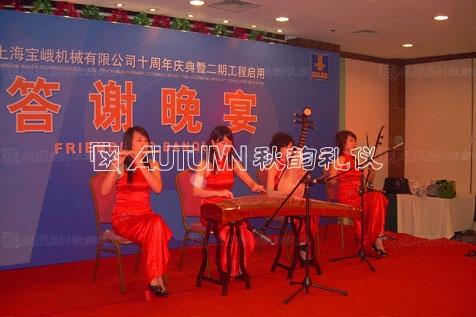 上海秋韵宝峨机械有限公司十周年庆典8
