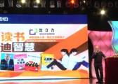 上海秋韵昂立教育智立方2014迎新晚会14