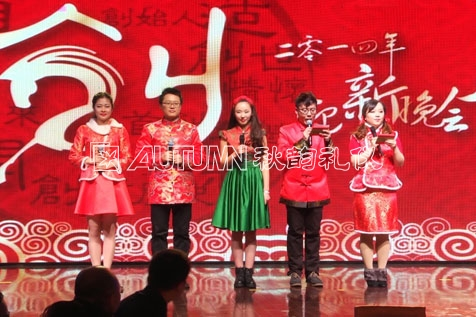 上海秋韵昂立教育智立方2014迎新晚会2
