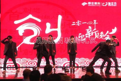 上海秋韵昂立教育智立方2014迎新晚会7