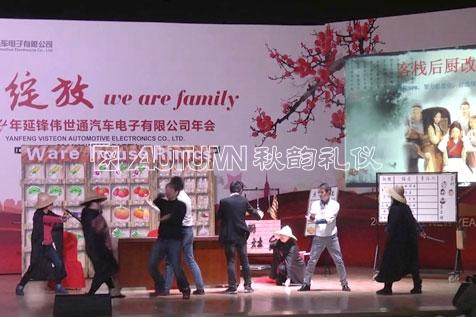 上海秋韵2014延锋伟世通汽车电子有限公司年会11
