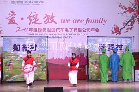 上海秋韵2014延锋伟世通汽车电子有限公司年会12