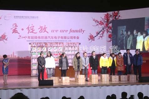 上海秋韵2014延锋伟世通汽车电子有限公司年会14