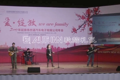 上海秋韵2014延锋伟世通汽车电子有限公司年会15