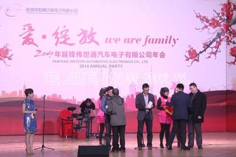 上海秋韵2014延锋伟世通汽车电子有限公司年会2