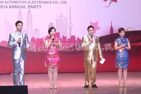 上海秋韵2014延锋伟世通汽车电子有限公司年会8