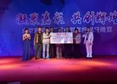 南京秋韵南京嘉展新厂落成暨年终尾牙晚宴10