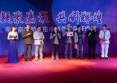 南京秋韵南京嘉展新厂落成暨年终尾牙晚宴11