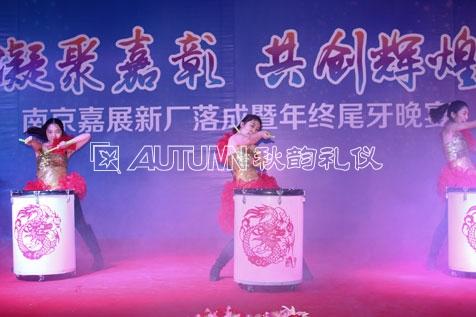 南京秋韵南京嘉展新厂落成暨年终尾牙晚宴3