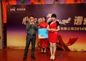 南京秋韵江苏成钢和康机械设备有限公司2014年会6