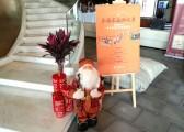 杭州秋韵北京远洋基业杭州分公司2014迎新趣味运动游园会1